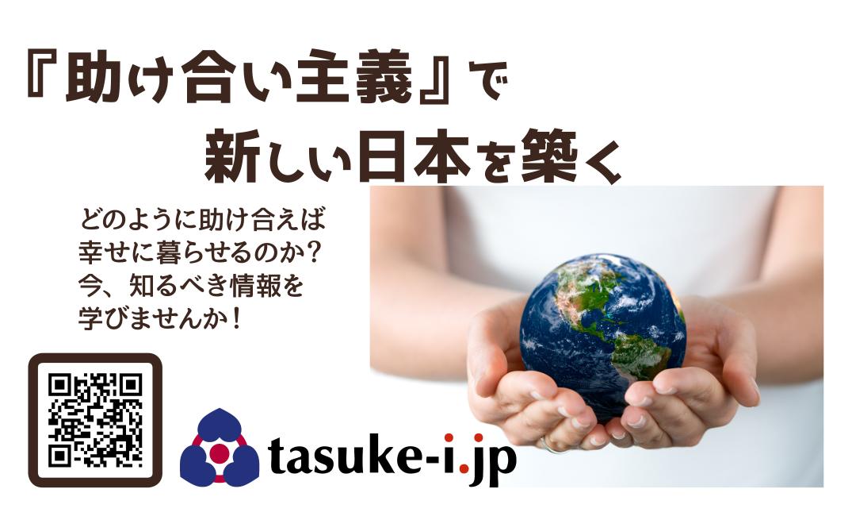 tasuke-i名刺チラシ